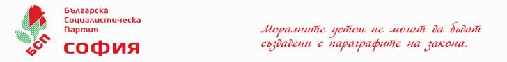 БСП СОФИЯ